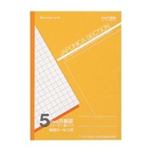 (業務用30セット) ショウワノート セクション方眼罫 5mm 黄 JS-5Y 10冊