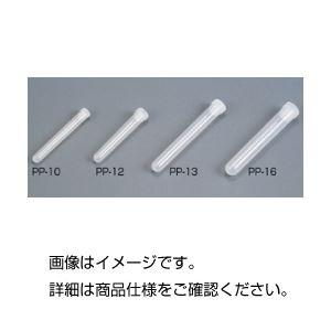 PPチューブ PP-123ml(500本)