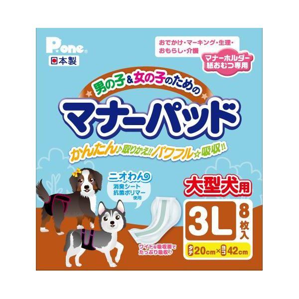 (まとめ)マナーパッド3Lサイズ 8枚 【ペット用品】【×24 セット】