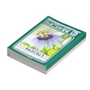 (業務用30セット) ショウワノート 連絡帳 JL-68 10冊入 ×30セット