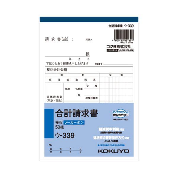 (まとめ) コクヨ NC複写簿(ノーカーボン)合計請求書 B6タテ型 2枚複写 50組 ウ-339N 1セット(10冊) 【×5セット】