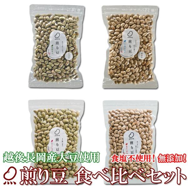 お試しに!煎り豆150g 味比べセット4種類【4袋セット】(各種1袋)