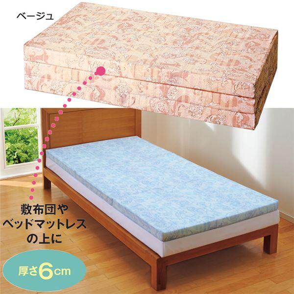 バランスマットレス/三つ折りマットレス 【ベージュ/ダブルサイズ 厚さ6cm】 ベッド用/布団用