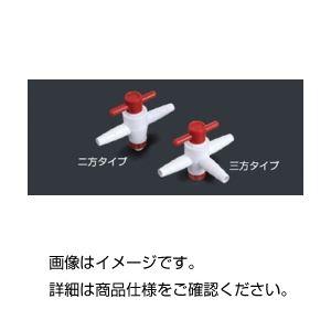 (まとめ)テフロンプラグ付PPコック 二方 4mm【×3セット】