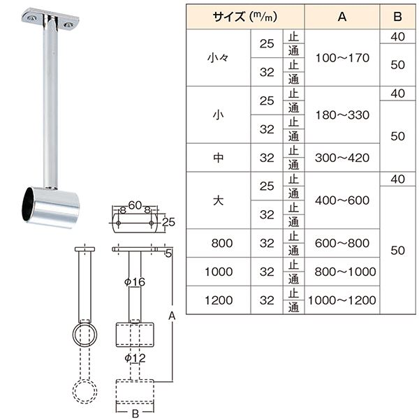 天吊り自在ブラケット/工具 【1000 32mm/通】 スライド幅 800-1000mm 水上金属