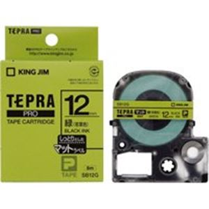 (業務用50セット) キングジム テプラ PROテープ/ラベルライター用テープ 【マット/幅:12mm】 SB12G グリーン(緑)