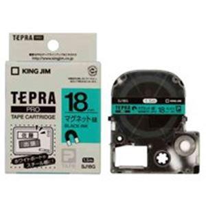 (業務用20セット) キングジム テプラ PROテープ/ラベルライター用テープ 【マグネットテープ/幅:18mm】 SJ18G グリーン(緑)