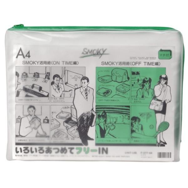 (業務用100セット) LIHITLAB クリアケース/書類入れ 【A4サイズ/マチ付き】 ビニール製 半透明 横型 F-277 グリーン(緑)