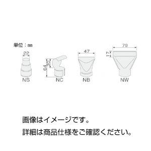 (まとめ)ホットブローガン 熱風集中ノズルNS【×10セット】