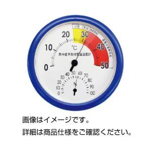 (まとめ)熱中症予防対策温湿度計SN-902【×3セット】