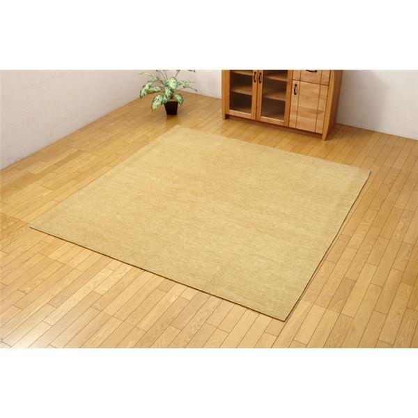 ラグマット 絨毯 洗える 無地カラー 選べる7色 『モデルノ』 ベージュ 約200×250cm