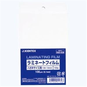 (業務用40セット) ジョインテックス ラミネートフィルム ハガキ100枚 K031J