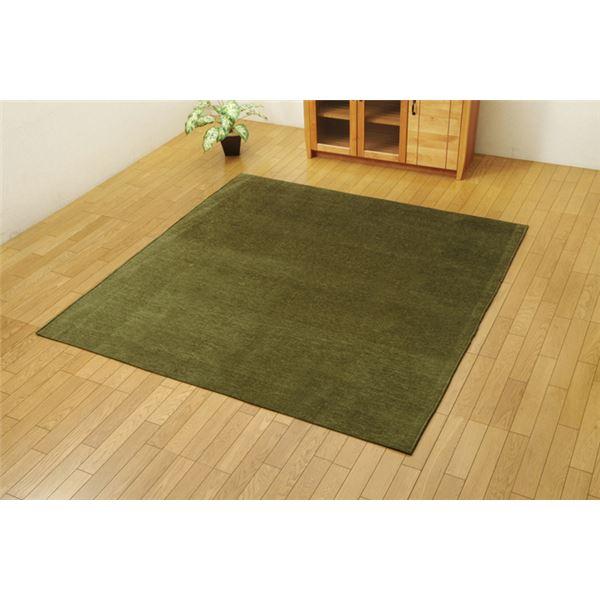 ラグマット 絨毯 洗える 無地カラー 選べる7色 『モデルノ』 グリーン 約200×250cm