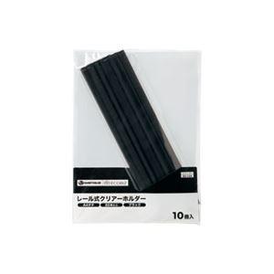 (業務用100セット) ジョインテックス レールホルダー再生 A4黒10冊 D101J-BK