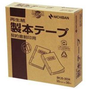 (業務用30セット) ニチバン 製本テープ/紙クロステープ 【契約書割印用/35mm×30m】 BK35-3034 白