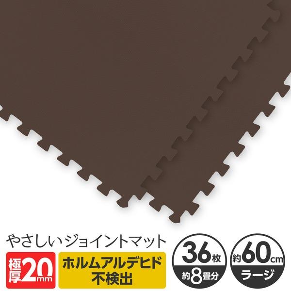 極厚ジョイントマット 2cm 8畳 大判 【やさしいジョイントマット 極厚 約8畳(36枚入)本体 ラージサイズ(60cm×60cm) ブラウン(茶色)】 床暖房対応 赤ちゃんマット