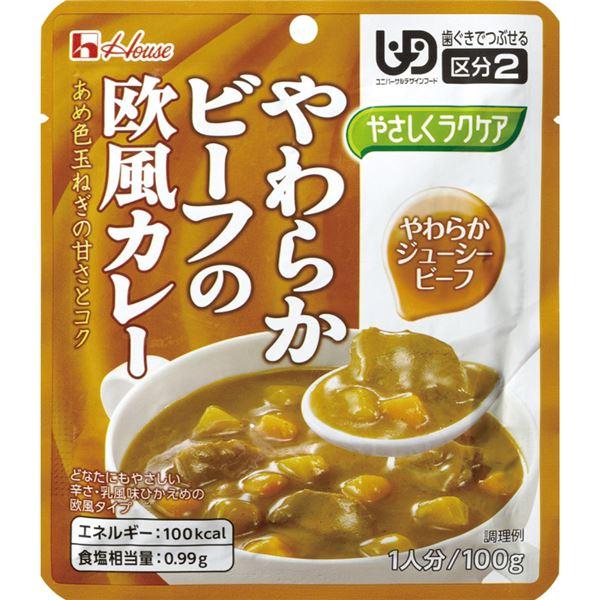 (まとめ)ハウス食品 介護食 やさしくラクケア(1)ヤワラカビーフの欧風カレー 1個 84561【×80セット】