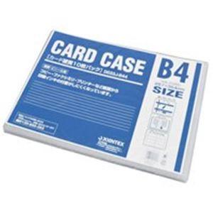 (業務用20セット) ジョインテックス カードケース硬質B4*10枚 D033J-B44