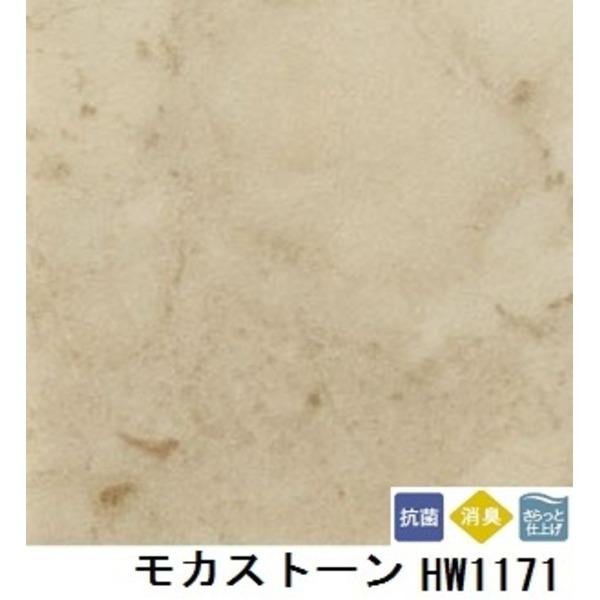 ペット対応 消臭快適フロア モカストーン 品番HW-1171 サイズ 182cm巾×10m