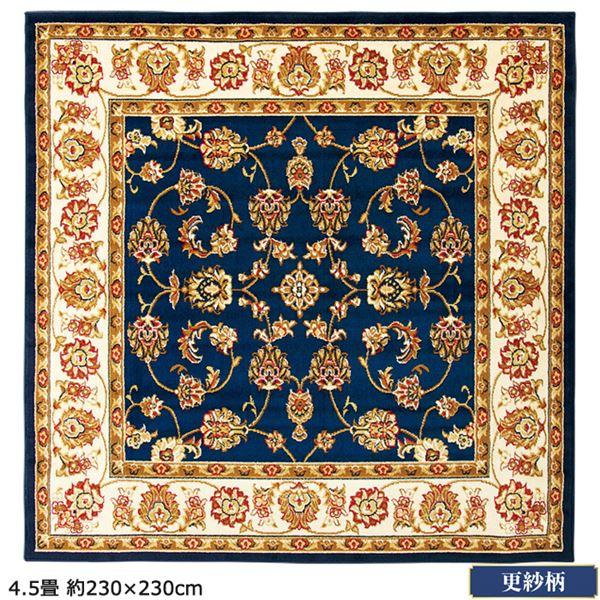 2柄3色から選べるウィルトン織カーペット/ラグマット 【6畳 約230×330cm 更紗ネイビー】 抗菌・防臭・消臭