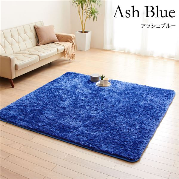 ボリュームシャギー ラグマット/絨毯 【アッシュブルー 約180cm×235cm】 防音 ホットカーペット可 〔リビング〕