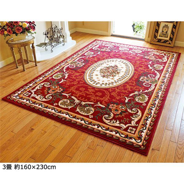 ベルギー製ウィルトン織カーペット/絨毯 【王朝エンジ 約200cm×250cm】 長方形 〔リビング・玄関・ダイニング〕