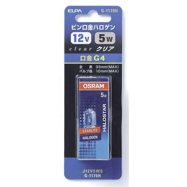 (業務用セット) ELPA ピン口金ハロゲン電球 5W G4 クリア G-1170H 【×10セット】