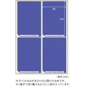 (業務用30セット) ヒサゴ 目隠しラベル OP2401 はがき/4面 5枚