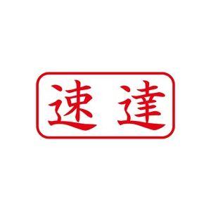 (業務用50セット) シヤチハタ Xスタンパー/ビジネス用スタンプ 【速達/横】 XAN-001H2 赤