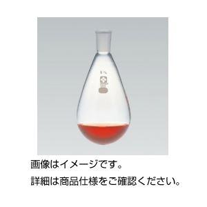 (まとめ)共通摺合ナス型(茄子型)フラスコ 200ml 19/38 【×5セット】