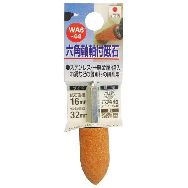 (業務用50個セット) H&H 六角軸軸付き砥石/先端工具 【砲弾型】 インパクトドライバー対応 日本製 WA6-44 16×32