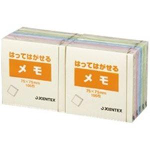 (業務用40セット) ジョインテックス 付箋/貼ってはがせるメモ 【75×75mm/混色】 P304J-M-10P