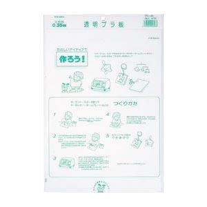 (業務用セット) 西敬 透明プラ板 B4判 TP-351 透明 1枚入 【×30セット】