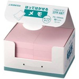 (業務用40セット) ジョインテックス 付箋/貼ってはがせるメモ 【BOXタイプ/75×50mm】 桃 P403J-P-10