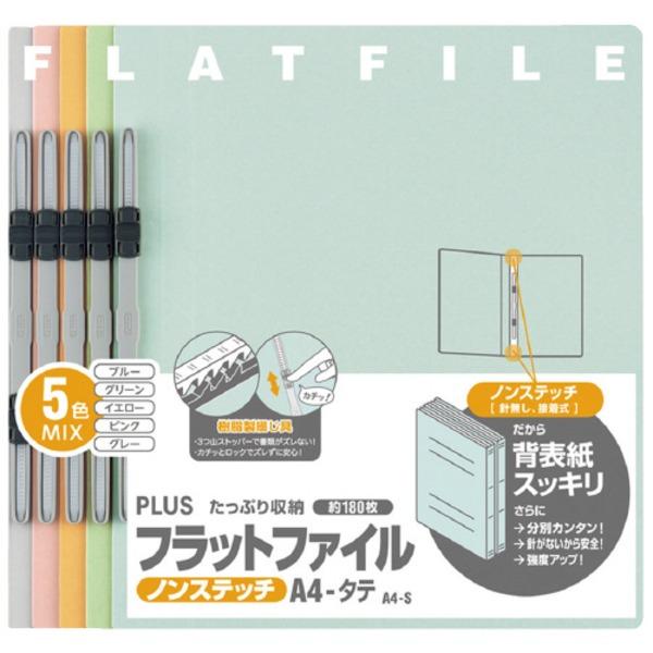 (業務用100セット) プラス フラットファイル/紙バインダー 【A4/2穴 5冊】 5色パック 025NP