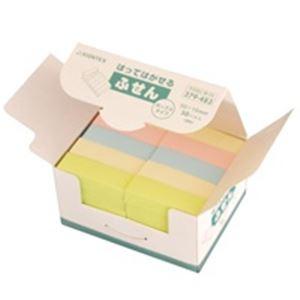 (業務用20セット) ジョインテックス 付箋/貼ってはがせるメモ 【BOXタイプ/50×15mm】 混色 P400J-M-50