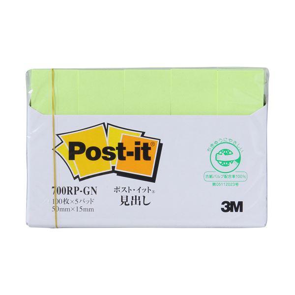 (まとめ) 3M ポスト・イット 見出し再生紙スタンダードカラー 50×15mm グリーン 700RP-GN 1パック(5冊) 【×30セット】