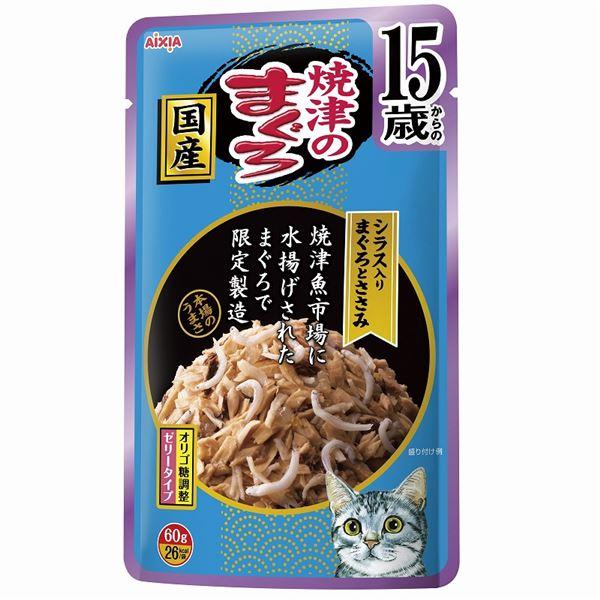 (まとめ)焼津のまぐろパウチ 15歳からのシラス入まぐろとささみ 60g【×96セット】【ペット用品・猫用フード】