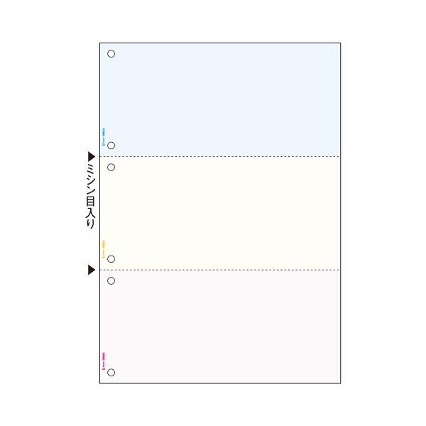 ヒサゴ マルチプリンタ帳票 A4 カラー3面(ブルー/クリーム/ピンク) 6穴 BP2013Z 1箱(1200枚)