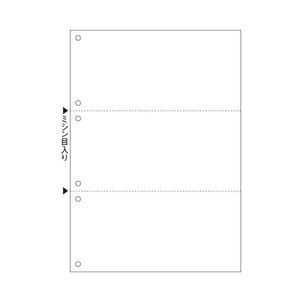 ヒサゴ マルチプリンタ帳票 A4 白紙3面 6穴 BP2005WZ 1セット(2400枚)