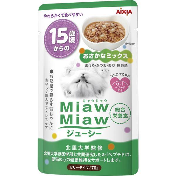 (まとめ)MiawMiawジューシー 15歳頃からのおさかなミックス 70g【×96セット】【ペット用品・猫用フード】