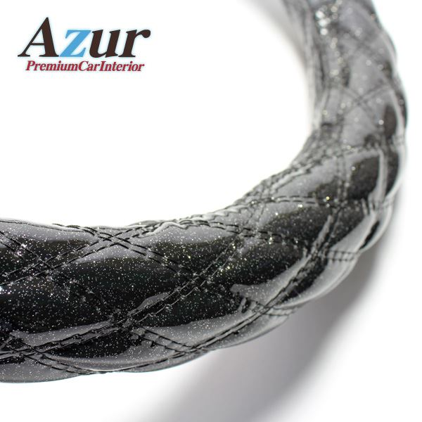 Azur ハンドルカバー ブルーテックファイター(H11.4-) ステアリングカバー ラメブラック 2HS(外径約45-46cm) XS55A24A-2HS