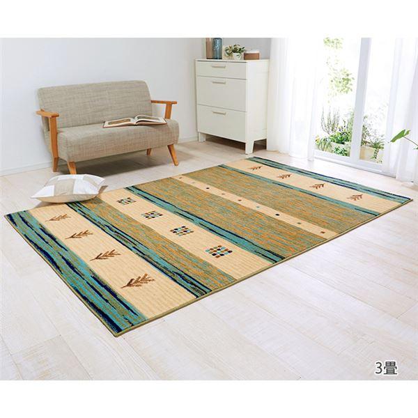 ギャベ柄 ラグマット/絨毯 【3畳 グリーン】 長方形 消臭機能付き ウィルトン織 〔リビング ダイニング〕
