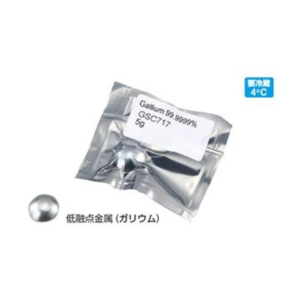 低融点金属ガリウム 5g