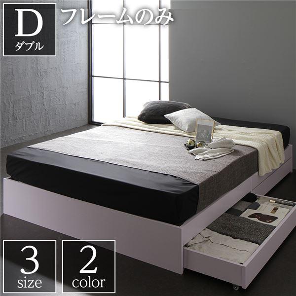 省スペース ヘッドレス ベッド 収納付き ダブル ホワイト ベッドフレームのみ 木製 キャスター付き 引き出し付き
