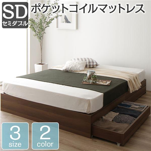 省スペース ヘッドレス ベッド 収納付き セミダブル ブラウン ポケットコイルマットレス付き 木製 キャスター付き 引き出し付き