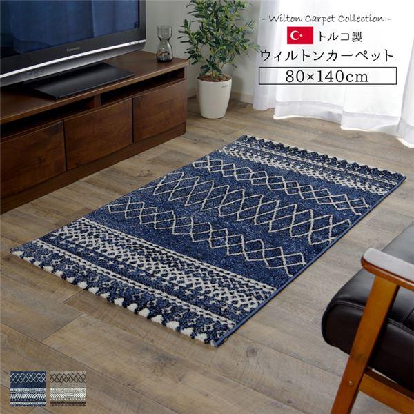 トルコ製 ウィルトン織カーペット 北欧調ラグ ネイビー 約80×140cm