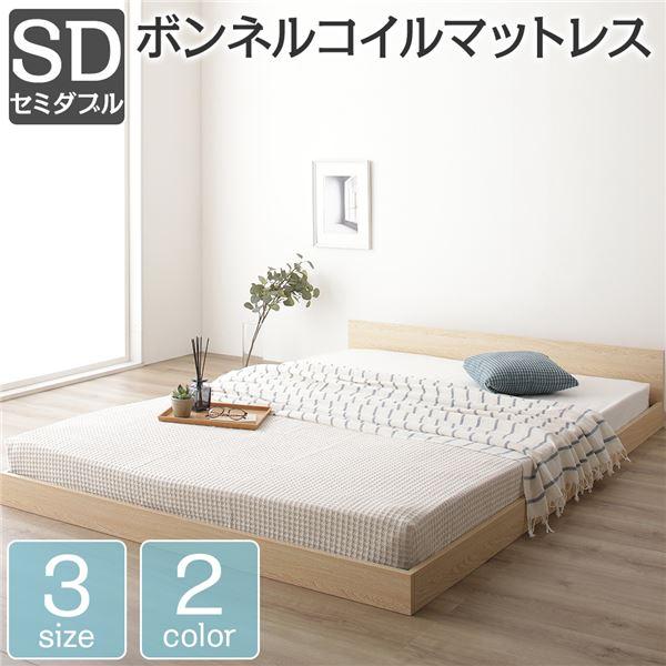 すのこ フロアベッド 省スペース フラットヘッドボード ナチュラル セミダブル セミダブルベッド ボンネルコイルマットレス付き 木製ベッド 低床 一枚板