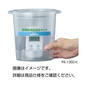 多様な 食品・土壌放射能簡易測定セットPA-1000-K:アスリートトライブ, オリジナル革製品KC.sオンライン:2ea93dba --- nedelik.at