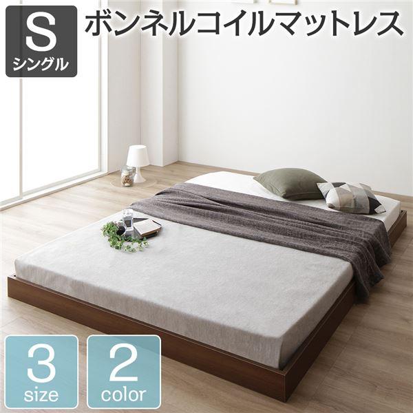 すのこ フロアベッド 省スペース ヘッドボードレス ブラウン シングル シングルベッド ボンネルコイルマットレス付き 木製ベッド 低床